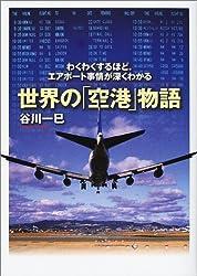 世界の「空港」物語―わくわくするほど、エアポート事情が深くわかる