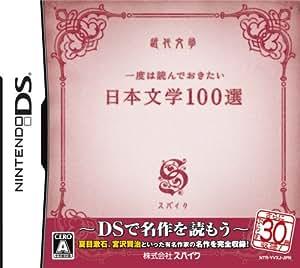 一度は読んでおきたい日本文学100選