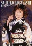 小林幸子 DVDコレクション