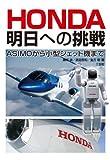 HONDA 明日への挑戦: ASIMOから小型ジェット機まで