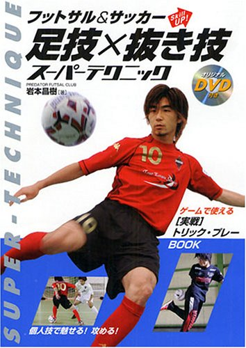 フットサル&サッカーSkill UP!足技×抜き技スーパーテクニック