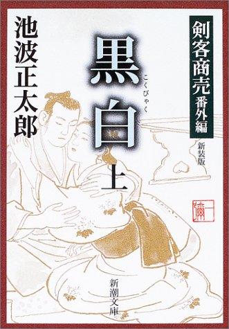 黒白 上巻―剣客商売 番外編 新装版 (新潮文庫 い 17-17)の詳細を見る