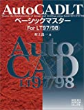 AUTOCAD LTベーシックマスターFOR LT97/98