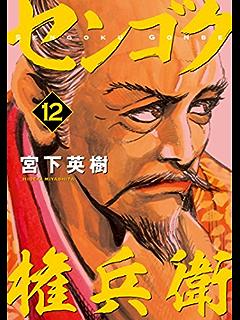 センゴク権兵衛(12) (ヤングマガジンコミックス)