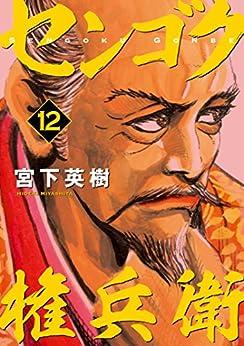 センゴク権兵衛 第01-12巻 [Sengoku Gonbee vol 01-12]