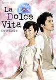 甘い人生 La Dolce Vita DVD-BOXII 画像