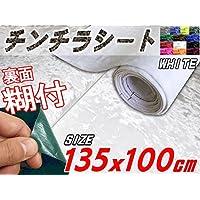 A.P.O(エーピーオー) チンチラ (大) 白♪135×100cm 裏面糊付き クラッシュベルベット 生地 張り替え