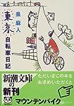 東京自転車日記 (新潮文庫)