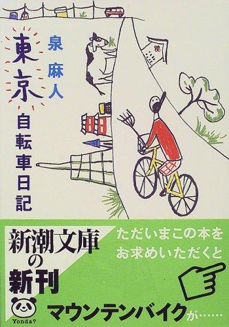 東京自転車日記 (新潮文庫)の詳細を見る