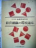経営組織の環境適応 (1980年)