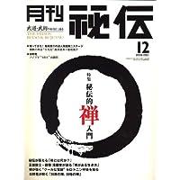 月刊 秘伝 2006年 12月号 [雑誌]