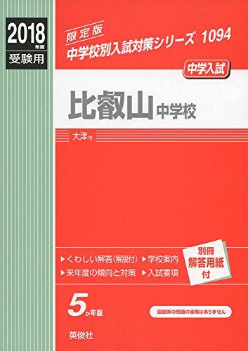 比叡山中学校   2018年度受験用赤本 1094 (中学校別入試対策シリーズ)