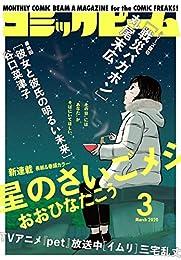 【電子版】月刊コミックビーム 2020年3月号 [雑誌]