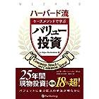 ハーバード流ケースメソッドで学ぶバリュー投資 (ウィザードブックシリーズ)