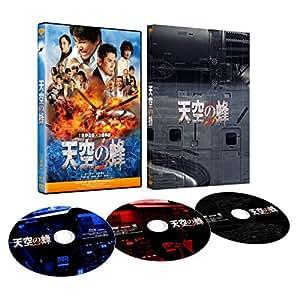 天空の蜂 豪華版(3枚組) [Blu-ray]