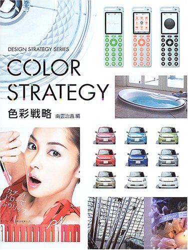 色彩戦略 (デザイン戦略シリーズ)の詳細を見る