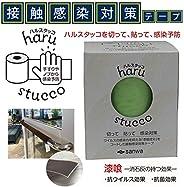 接触感染対策テープ ハルスタッコ 切って貼って感染対策 グリーン