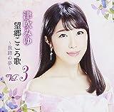 望郷こころ歌Vol.3〜旅路の夢〜