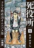 死役所 ドラマ放送話オムニバス集 分冊版第8巻 あしたのわたし (バンチコミックス)