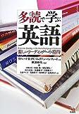 多読で学ぶ英語―楽しいリーディングへの招待