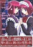 真月譚月姫 4 (電撃コミックス)