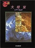 大暗室 (創元推理文庫―現代日本推理小説叢書) 画像