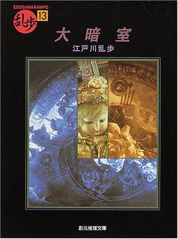 大暗室 (創元推理文庫—現代日本推理小説叢書)