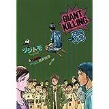ジャイアントキリング GIANT KILLING コミック 1-56巻セット