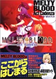 MELTY BLOOD Act Cadenza スターターガイドブック / 書籍編集部 のシリーズ情報を見る