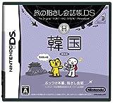 「旅の指さし会話帳DS 韓国」の画像