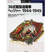 38式軽駆逐戦車ヘッツァー 1944‐1945 (オスプレイ・ミリタリー・シリーズ―世界の戦車イラストレイテッド)