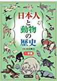 日本人と動物の歴史1 家畜
