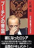 プーチンの帝国—ロシアは何を狙っているのか