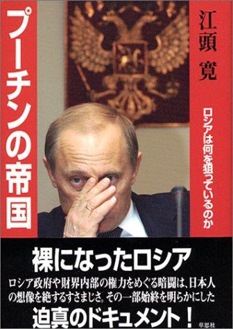 プーチンの帝国―ロシアは何を狙っているのかの詳細を見る