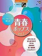 STAGEA エレクトーンで弾く Vol.48 (7~5級) エレクトーンで楽しむ 青春ポップス Vol.1