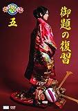 saku saku Ver.5.0/御題の復習 [DVD]