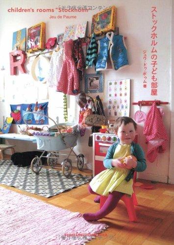 ストックホルムの子ども部屋