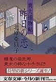 昨日の恋―爽太捕物帖 (文春文庫)
