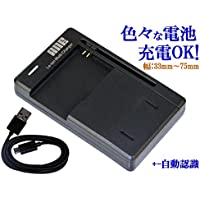 ANE-USB-01B 充電器 バッテリー充電器 キャノン Canon NB-11L:機種 IXY 130, 110F, 100F, 220F, 420F, 430F, 90F, PowerShot A2300, A2400 IS, A2600, A3400 IS, A3500 IS, A4000 IS