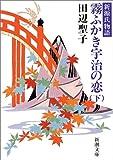 霧ふかき宇治の恋―新源氏物語〈下〉 (新潮文庫)