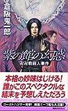 紫の館の幻惑 教殺人事件 講談社ノベルス