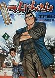 てんじんさん 2―明治鍼灸見立帳 (アクションコミックス)