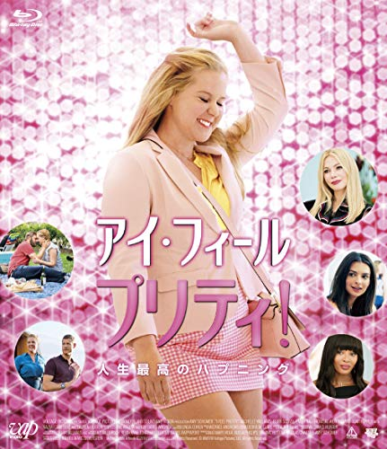 【Amazon.co.jp限定】アイ・フィール・プリティ! 人生最高のハプニング [Blu-ray] (非売品プレス 付)