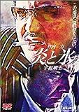 炎と氷 [DVD] (商品イメージ)