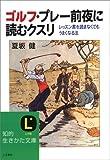 ゴルフ・プレー前夜に読むクスリ (知的生きかた文庫)