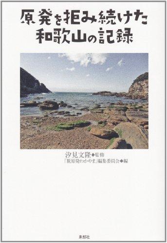 原発を拒み続けた和歌山の記録の詳細を見る