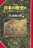 王統譜を編み上げる大和王権 (マンガ 日本の歴史4)