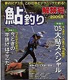 鮎釣り解禁号 (2005年) (Cosmic mook)