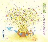 【Amazon.co.jp限定】惠百福 たくさんのしあわせ【特典:ポストカード付】