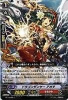 カードファイト!!ヴァンガード ドラゴンダンサー アガタ (C) / 光輝迅雷(BT14)